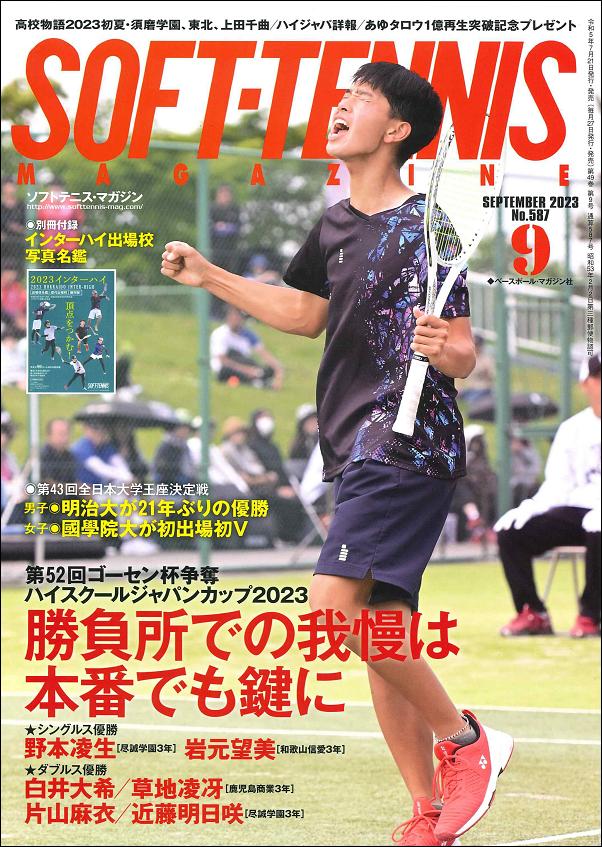 ソフトテニスマガジン
