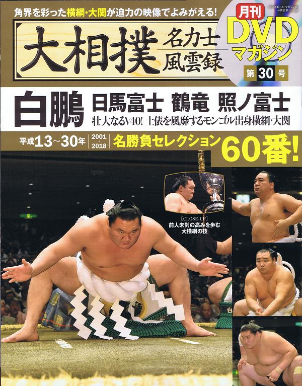 大相撲名力士風雲録 全30巻